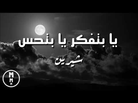 شيرين - يا بتفكر يا بتحس(كلمات) / Ya betfaker ya bet7es (lyrics)