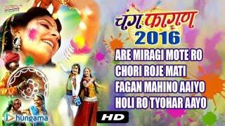 Nonstop Rajasthani Fagun Song 2016 | AUDIO JukeBox | MP3 Songs | फागुन गीत | Nonstop Fagun Hits