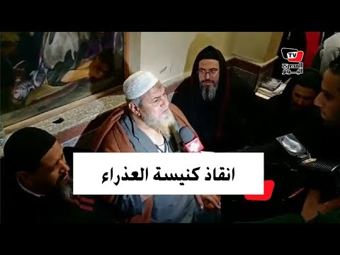 مؤذن مسجد ضياء الحق يروي تفاصيل إنقاذ كنيسة العذراء