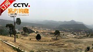 《远方的家》 20161223 一带一路(81)巴基斯坦 家在吉拉姆河畔 | CCTV-4