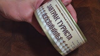 АТРУС Завтрак туриста из свинины. Дегустация консервы.