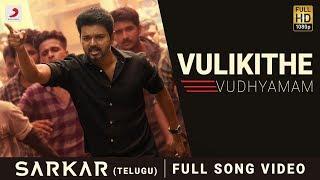 Sarkar Telugu - Vulikithe Vudhyamam Video | Thalapathy Vijay | A .R. Rahman | A.R Murugadoss