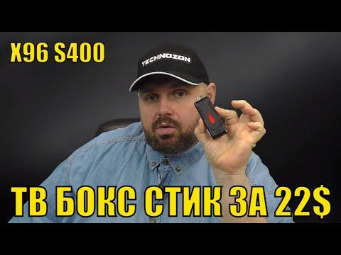 ТВ БОКС СТИК X96 S400 ЗА 22$ на Android 10 и Allwinner H313