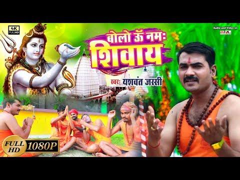 VIDEO: Yashavant Jassi सबसे हिट गाना   Bolo Om Namah Shivaya   बोलो ॐ नमः शिवाय   Sawan Geet 2019