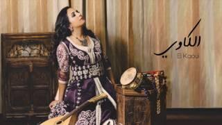 تحميل و مشاهدة Nabyla Maan-Elkaoui -- نبيلة معن ـ الكاوي MP3