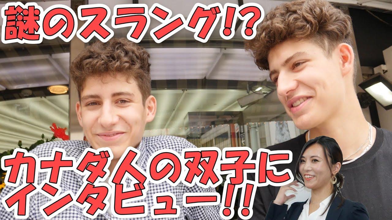 イケメン双子とインタビュー!若者英語表現を勉強しましょう!