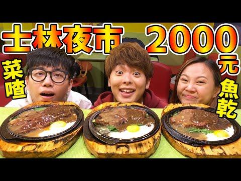 日本人在士林夜市裡花2000元能買到些神麼好料的