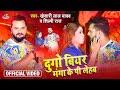 #Video || #Khesari Lal Yadav | Dugo Beer Manga Ke Pi Lehab | #Shilpi Raj | Bhojpuri Song 2021