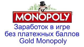 Заработок в игре без платежных баллов Gold Monopoly