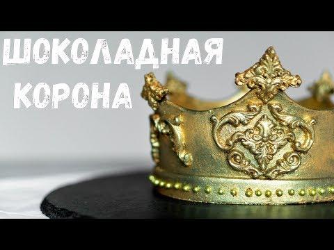 Как сделать корону из пластичного шоколада