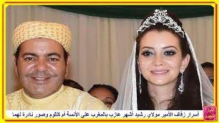 أسرار زفاف الأمير مولاي رشيد أشهرعازب بالمغرب على الأنسة أم كلثوم وصور نادرة لهما