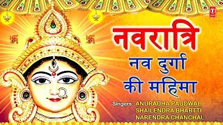 Navratri Special नव दुर्गा की महिमा, Nav Durga Ki Mahima Durga Chalisa, Durga Mantra, Names,Dhun - Download this Video in MP3, M4A, WEBM, MP4, 3GP