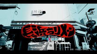 長浜フィーチャーSONG「長浜チリメーン」コアラG&パンクおじさん アミンチュソング