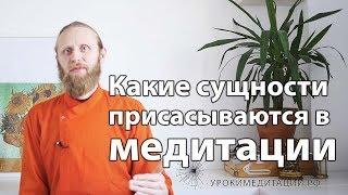 Какие сущности присасываются в медитации?