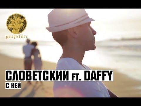 Словетский ft. Daffy - С Ней
