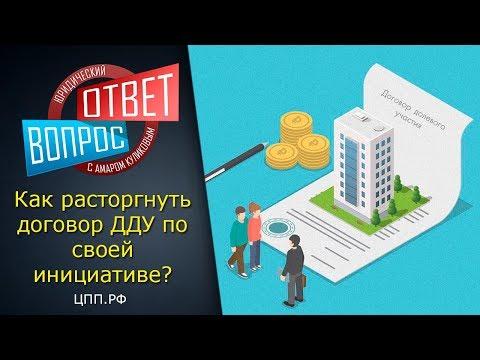 """""""Расторжение ДДУ"""" - Договор долевого участия"""