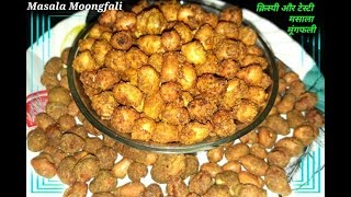बनाएँ कुरकुरी और टेस्टी मसाला मूंगफली नमकीन | Crispy and Tasty Masala Moongfali