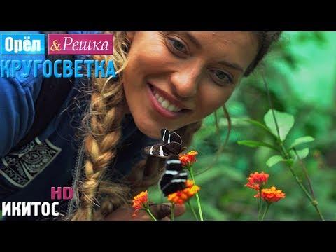 Орёл и Решка. Кругосветка - Икитос. Перу (1080p HD)