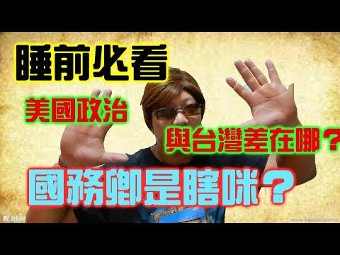 美國政治和台灣差在哪?參議員、眾議員、傻傻分不清嗎?