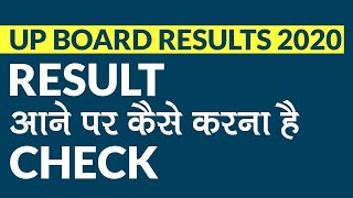 UP Board Result 2020: Class 10th & 12th Results आने पर कैसे करें Online Check - Download this Video in MP3, M4A, WEBM, MP4, 3GP