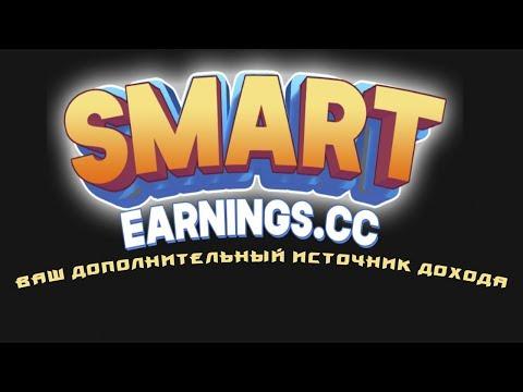 SmartEarnings - экономический симулятор который поможет вам заработать!