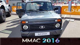 ММАС-2016. Lada 4x4 Urban 2016
