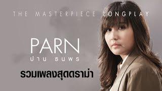 ปาน ธนพร I PARN : รวมเพลงสุดดราม่า [Masterpiece Longplay]
