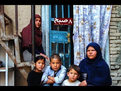 زندگی در افغانستان