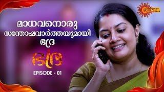 Bhadra - Episode 01 | 16th Sep 19 | Surya TV Serial | Malayalam Serial