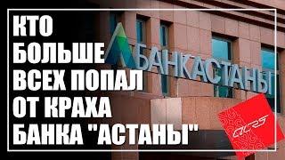 "260 млн $ ""Астана ЛРТ"" или кто больше всех попал от краха банка ""Астаны""?"