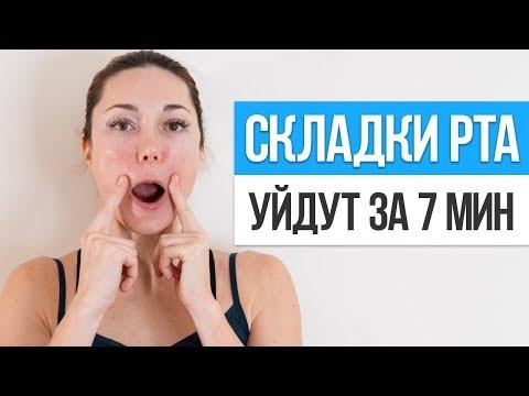 Как быстро убрать МОРЩИНЫ И СКЛАДКИ У РТА. Упражнения от морщин марионеток на лице