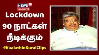 Lockdown 90 நாட்கள் தொடரும் - Economist Anand Srinivasan | Kaalathin Kural Clips