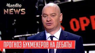 Как Зеленский с Порошенко дебаты отрепетировали   Новый ЧистоNews от 12.04.2019