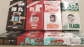 『ミニ四駆』社外モーターの謎 LAP30