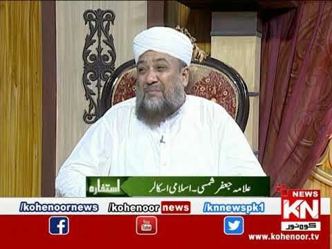 Istakhara 11 June 2020 | Kohenoor News Pakistan