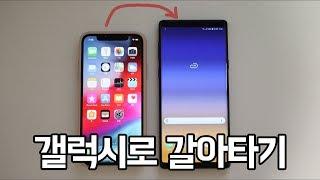 애플의 가격폭행에 지쳤다?! 아이폰에서 갤럭시로 갈아타면 뭐가 좋을까?