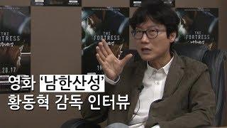 영화 '남한산성' 황동혁 감독 인터뷰