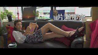 """風間杜夫×片瀬那奈 """"大人の婚活""""映画 映画「こいのわ 婚活クルージング」予告編 - YouTube"""