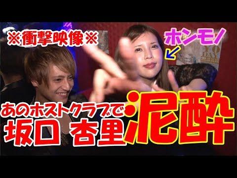【ANRI】坂口杏里流 ホストクラブの遊びかた!TV局から放送禁止動画。スターダム