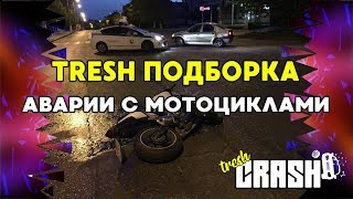 ДТП с Мотоциклами,  motorcycle crashes compilations Tresh подборка
