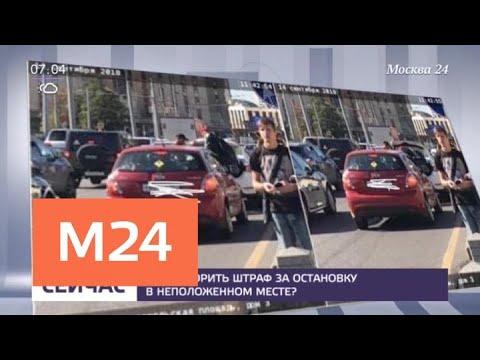 Как оспорить штраф за остановку в неположенном месте - Москва 24