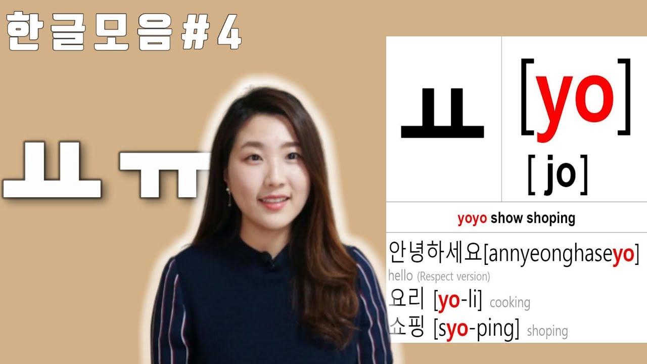 한글모음#4 ㅛ ㅠ / Learn Korean