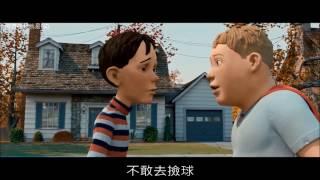 【NG】來介紹一部房子會吃人的電影《怪怪屋 Monster House》