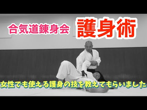【伊藤朋子の「ナニしてはる人なん?」】最小の力で相手を倒す技を持っている人 胸倉を掴まれた時の対処法