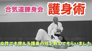【伊藤朋子の「ナニしてはる人なん?」】最小の力で相手を倒す技を持っている人 胸倉を掴まれた時の対処法①