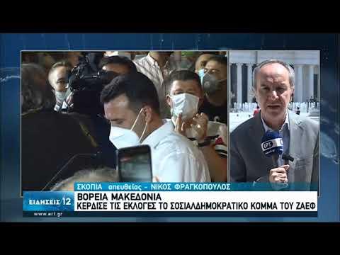 Εκλογές | Κέρδισε το Σοσιαλδημοκρατικό Κόμμα του Ζάεφ στη Β.Μακεδονία | 16/07/2020 | ΕΡΤ