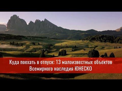 13 малоизвестных объектов Всемирного наследия ЮНЕСКО
