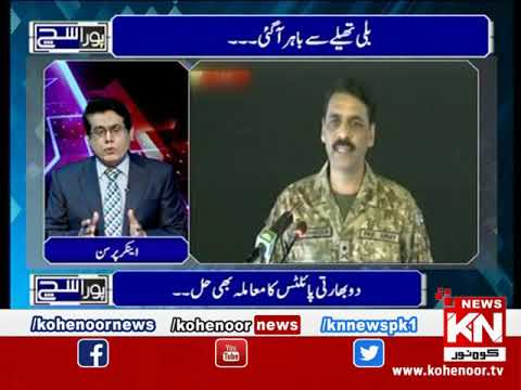Pora Sach 29 April 2019 | Kohenoor News Pakistan