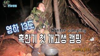 혹한기 캠핑의 시작, Winter camping, 스페인 스튜요리, 생존기술