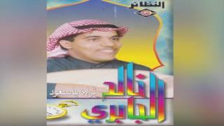 اغاني حصرية Tarah Ya Suod خالد الجابري – تراه يا سعود تحميل MP3
